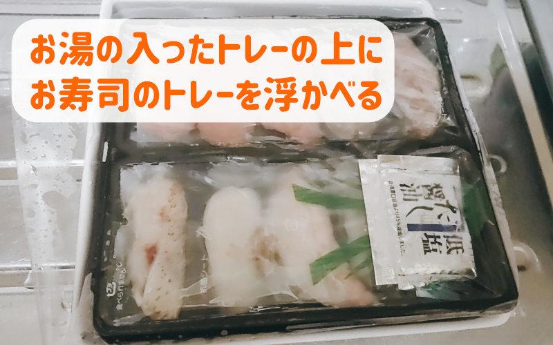 お湯の入ったトレーの上に冷凍寿司をのせる