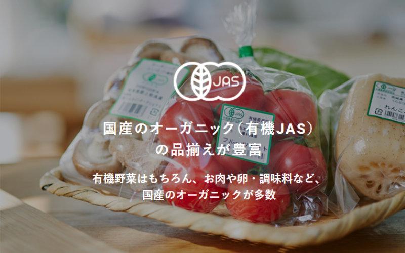 ビオマルシェの有機JAS野菜