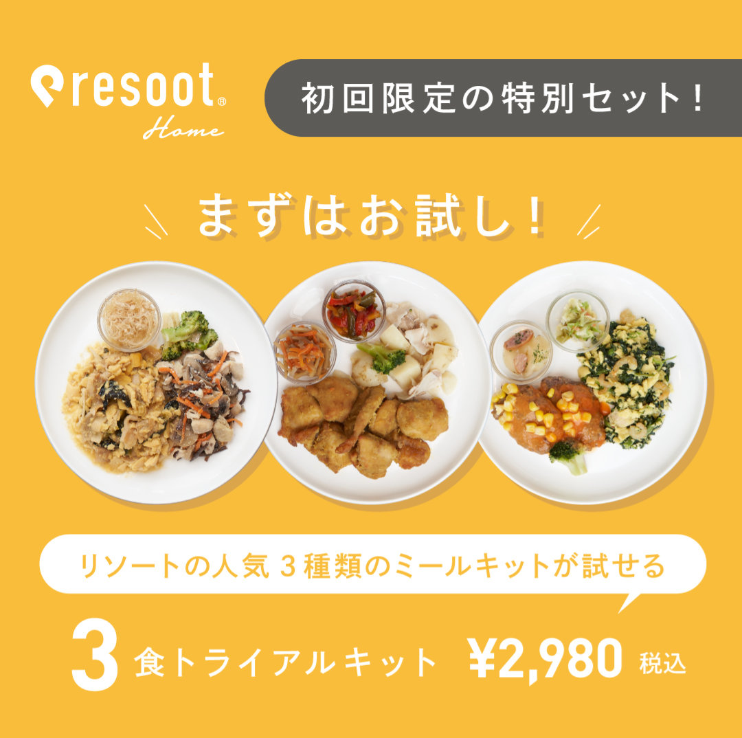 resoot Homeお試しセット