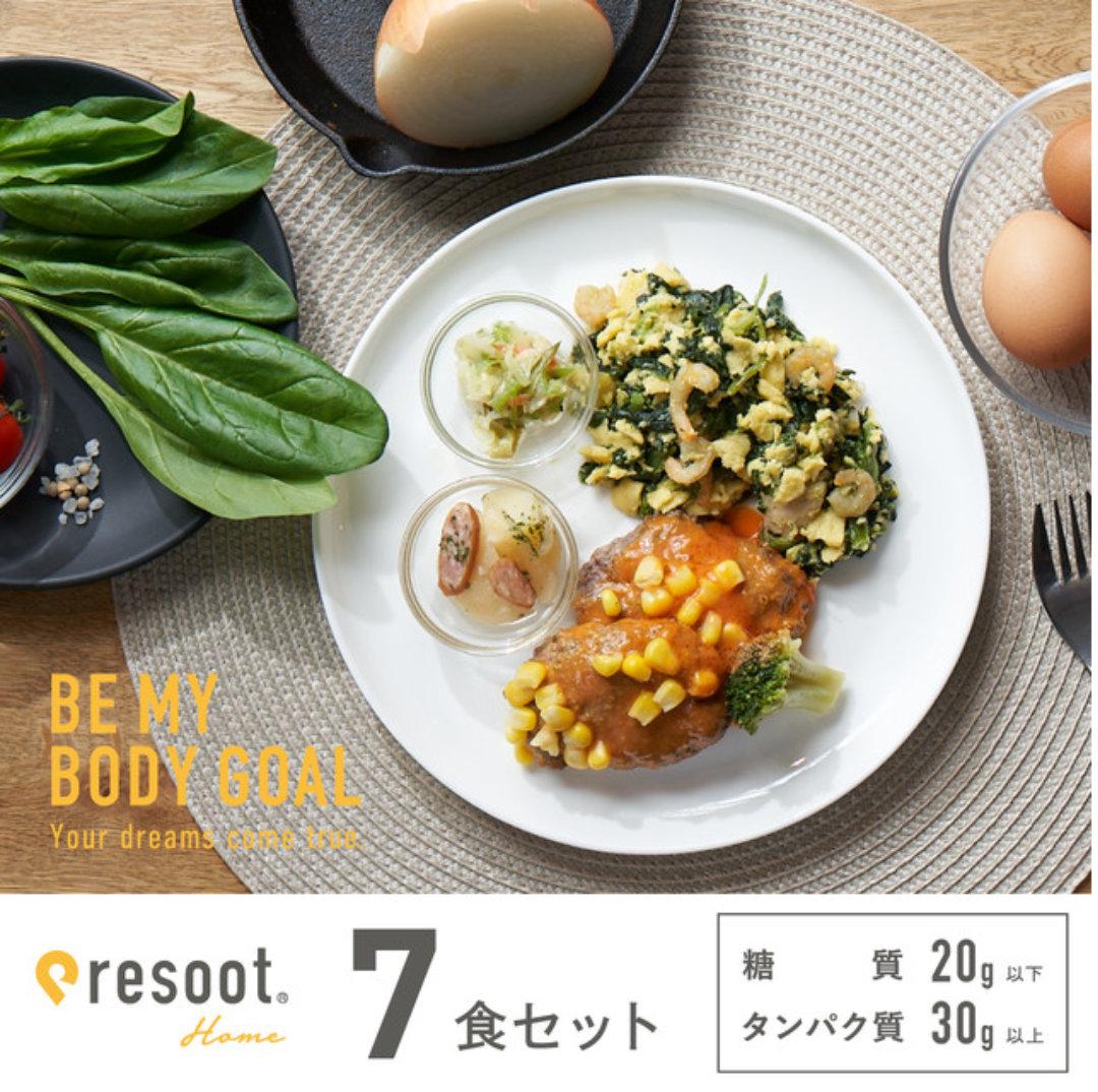 resoot 7食セット
