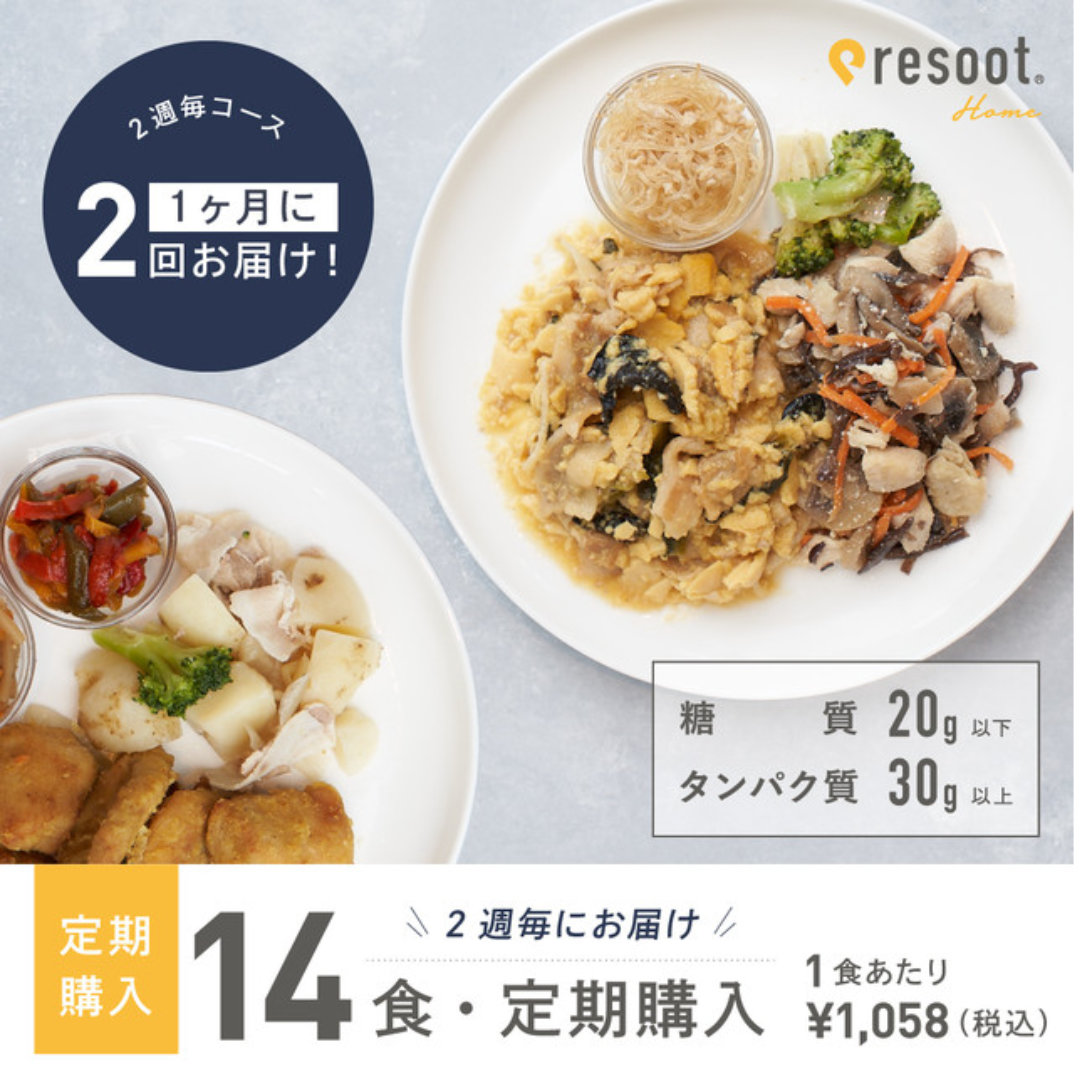 resoot 14食セット