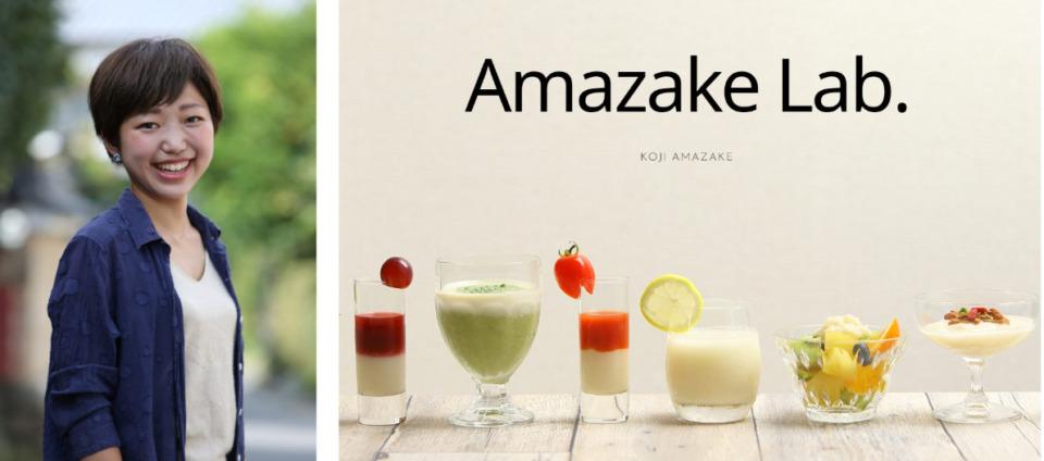 Amazake Lab.代表の山本茜さん