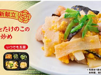 鶏肉と玉子とたけのこの中華炒め