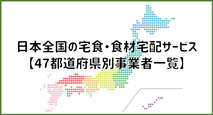 日本全国の宅食・食材宅配業者一覧地図