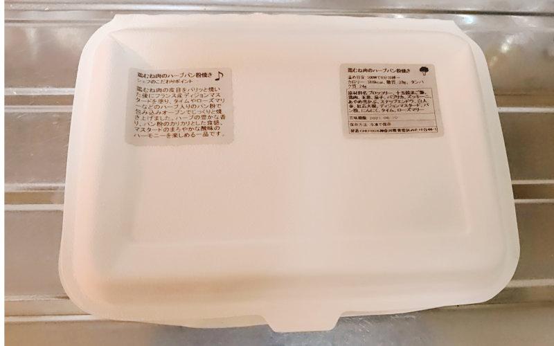 シェフボックスの冷凍弁当