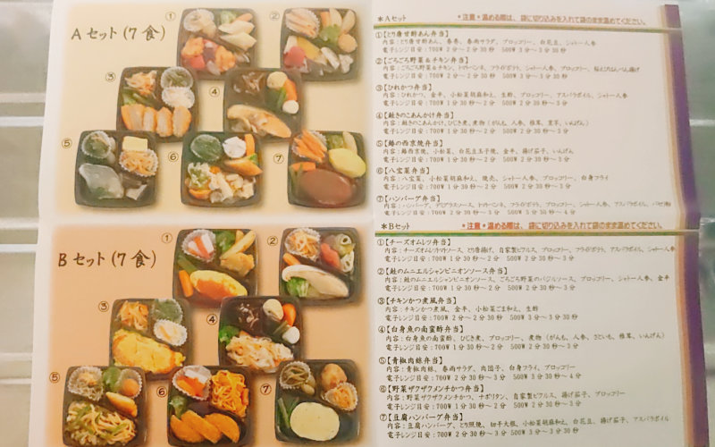 銀座萌黄亭のメニュー表