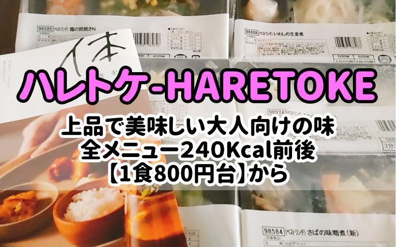 ハレトケの冷凍宅配弁当