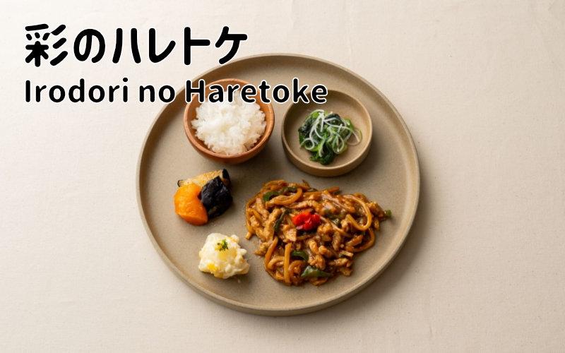 彩のハレトケ弁当