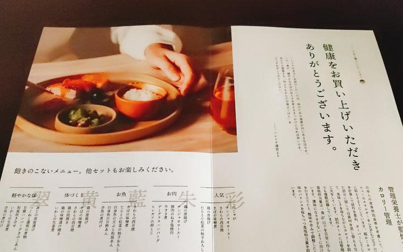 ハレトケの商品パンフレット