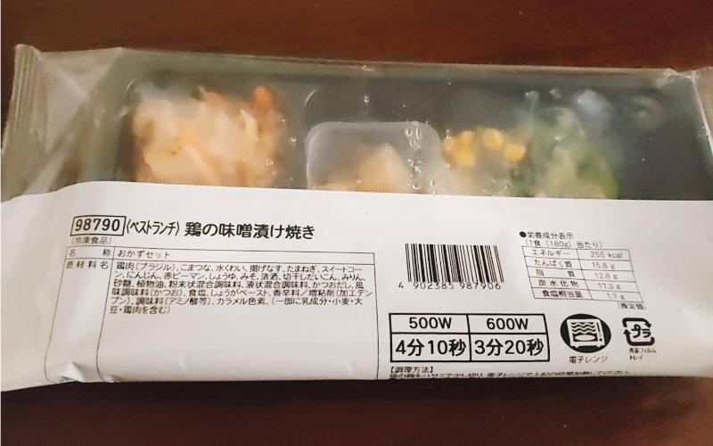 ハレトケの冷凍弁当パッケージ