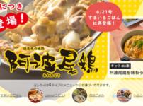 ヨシケイ 親子丼 バナー