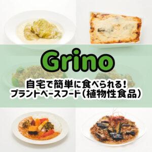 Grinoは冷凍宅配のプラントベースフード