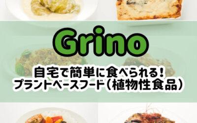 Grino(グリノ)を実際に食べてレビュー!冷凍プラントベースフードとは!?