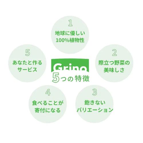 Grinoの5つの特徴