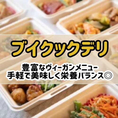 """ブイクックデリのヴィーガン冷凍弁当"""""""