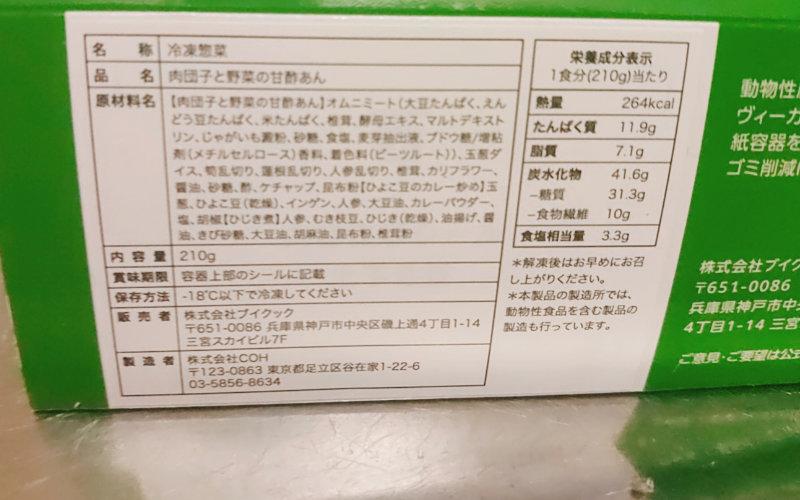 肉団子弁当の原材料