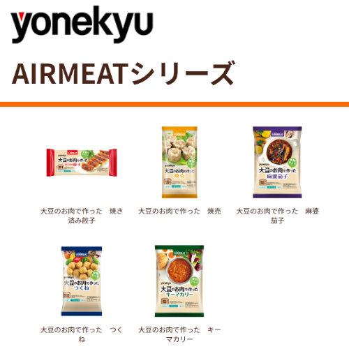 AIRMEATシリーズ公式