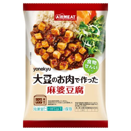 AIRMEAT大豆のお肉で作った麻婆豆腐