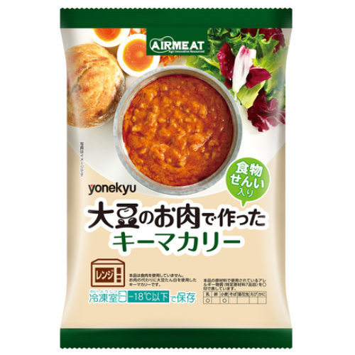 AIRMEAT大豆のお肉で作ったキーマカリー