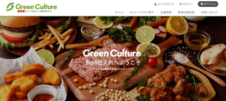 GreenCulture公式サイト