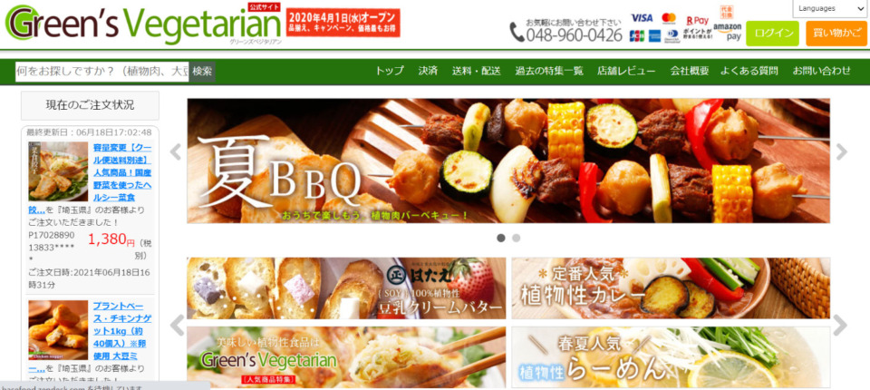 Greens'Vegetarian公式サイト
