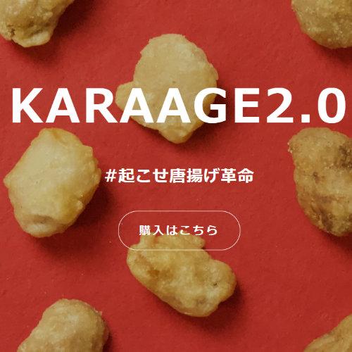 karaage2.0の公式