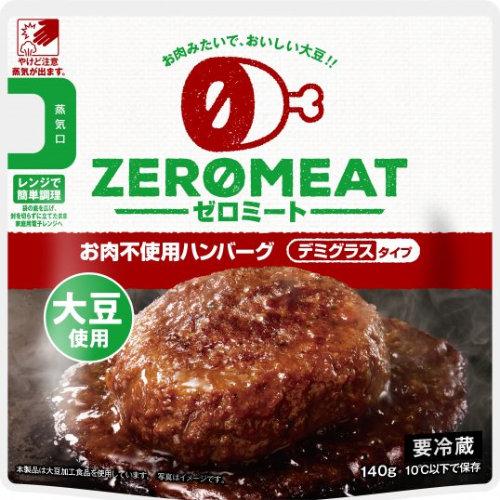 ゼロミートの代替肉ハンバーグ