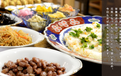 おばあちゃんが作る田舎料理の店「農家レストラン西野」が、全国宅配の冷凍惣菜の販売をスタート!