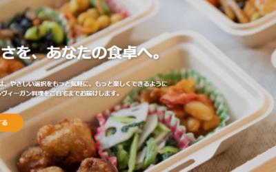 ヴィーガン向け冷凍惣菜のブイクックデリから、植物肉「earthmeat」とのコラボメニュー2種が新登場!