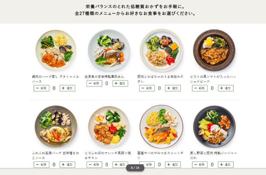 三ツ星ファームのお弁当選択画面