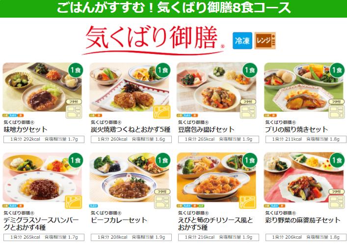 ごはんがすすむ!気くばり御膳8食コース