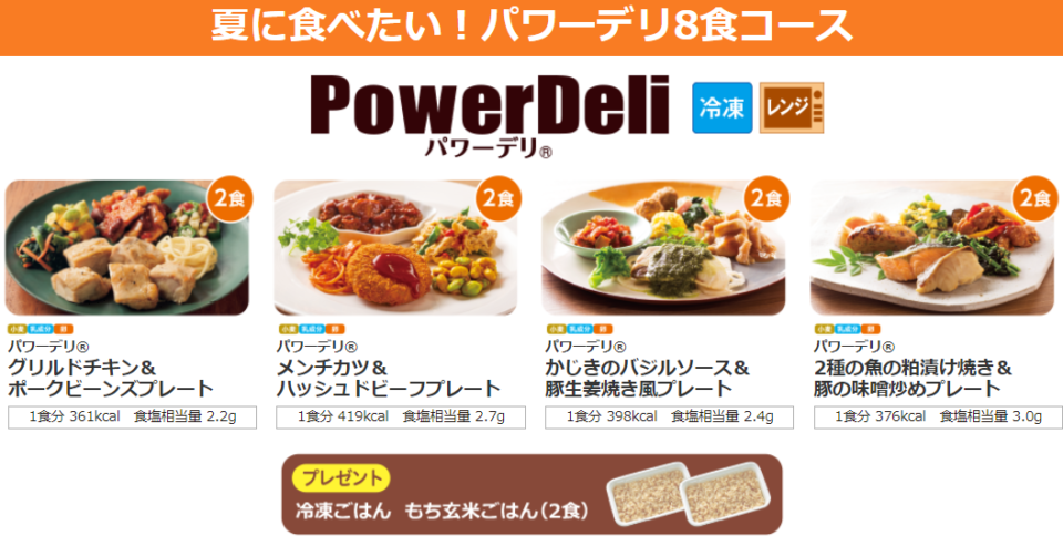 夏に食べたい!パワーデリ8食コース