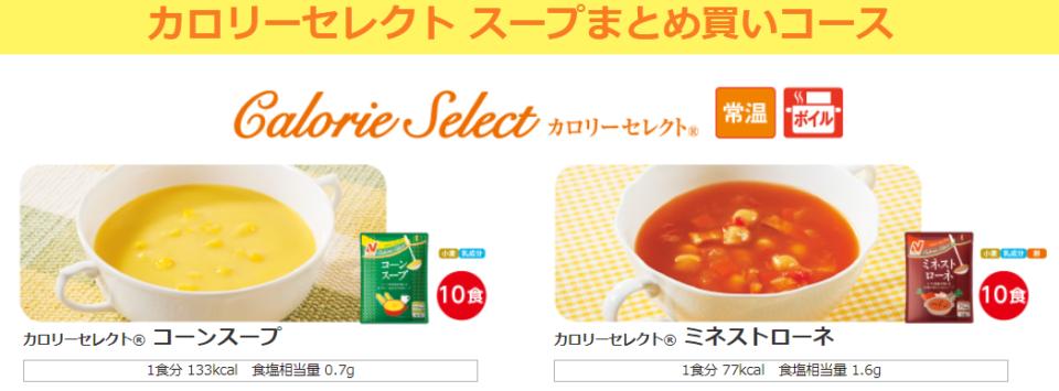カロリーセレクト スープまとめ買いコース
