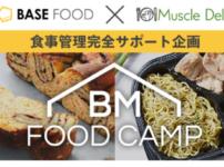 マッスルデリ×BASE FOOD コラボバナー
