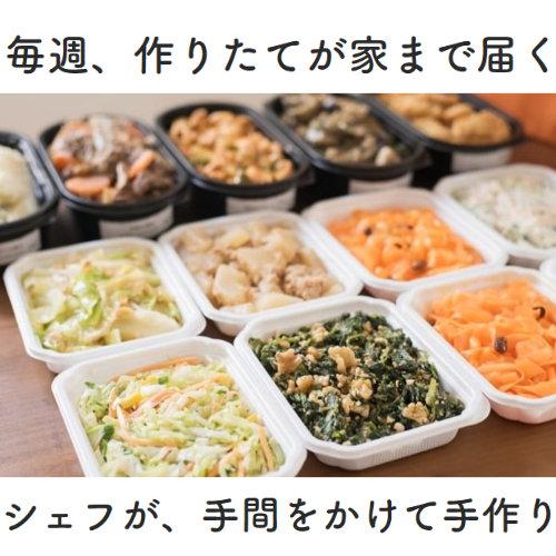 つくりおき.jpのお惣菜一覧