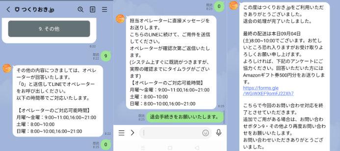 つくりおき.jpのLINE退会処理画面