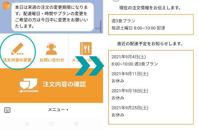 つくりおき.jpのキャンセル・注文変更画面