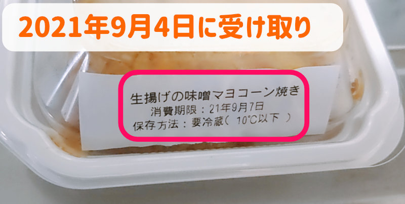 つくりおき.jpの消費期限4日間