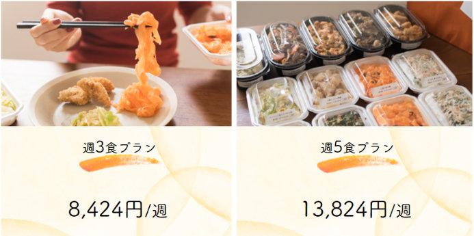 つくりおき.jpの料金