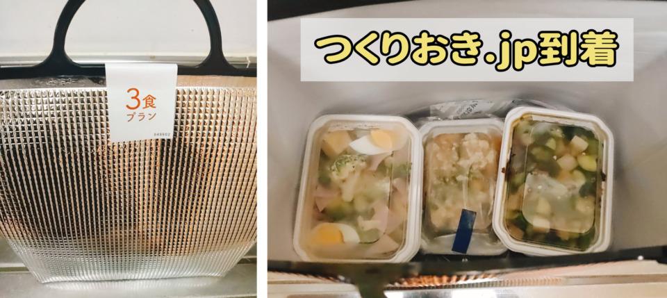 つくりおき.jpの保冷バッグ