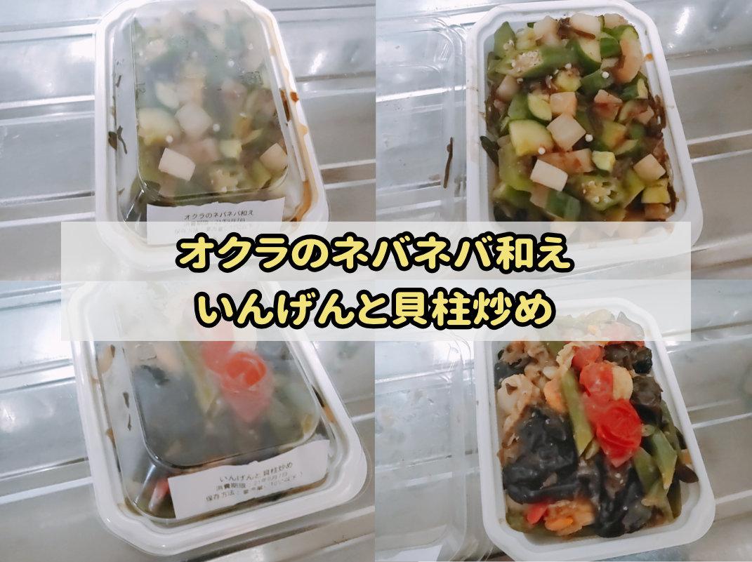 つくりおき.jpの副菜