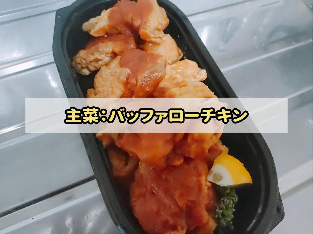つくりおき.jpのバッファローチキン