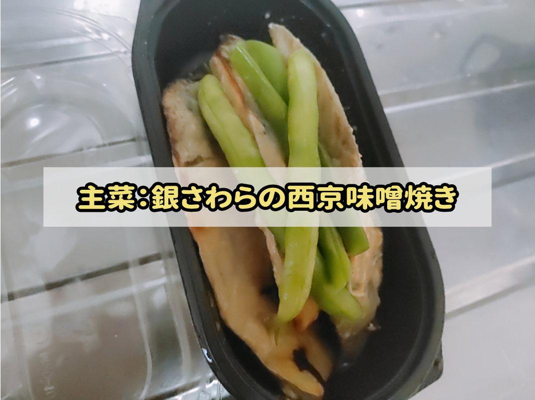つくりおき.jpの銀さわらの西京味噌焼き