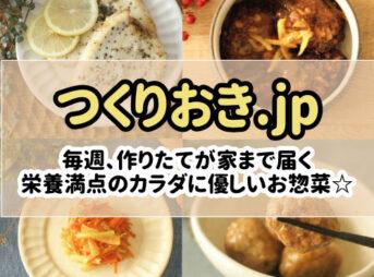 つくりおき.jpの宅配食