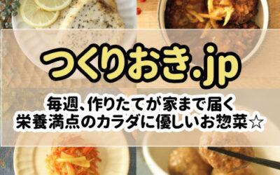 つくりおき.jpの宅配食を食べてみました!みんなの口コミ・評判もチェック!