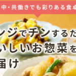 ママの休食 冷凍惣菜のバナー