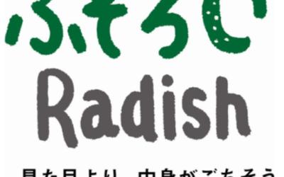 らでぃっしゅぼーやから、未利用魚の定期宅配サービス「ふぞろいお魚レスキューくらぶ」が新登場!