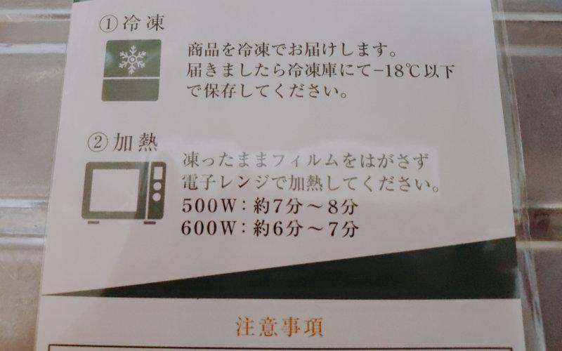 etsuの冷凍弁当の解凍方法