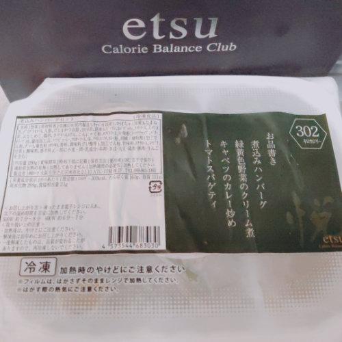 etsuの冷凍弁当